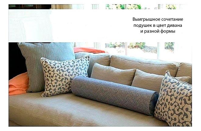 Подушки разных размеров на современном диване